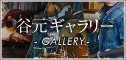 谷元ギャラリー